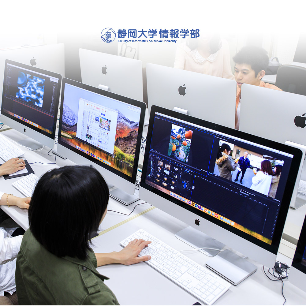 学務 静岡 情報 システム 大学